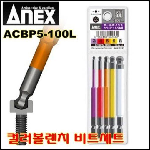 Vỉ 5 mũi vít đầu lục giác bi ACBP5-100L Anex