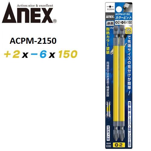 Vỉ 2 mũi vít 2 đầu có từ tính ACPM-2150 Anex